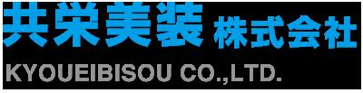 広島の不用品回収・事業ごみ・家庭ごみ・遺品整理 共栄美装